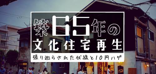 築65年の小川文化をリノベーション クリエイターが集まるシェアアトリエ ヨリドコ大正メイキン
