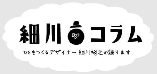 ひとをつくるデザイナー細川裕之のコラム
